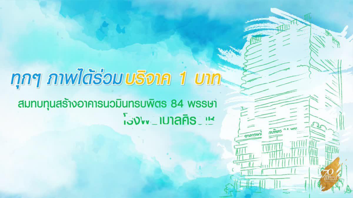 """โครงการ 70 ล้านคนไทยรักกัน  """"รักแม่...ชวนแม่สร้างตึก"""""""