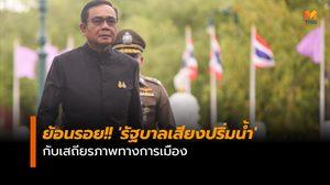 ย้อนรอย!! 'รัฐบาลเสียงปริ่มน้ำ' กับเสถียรภาพทางการเมือง