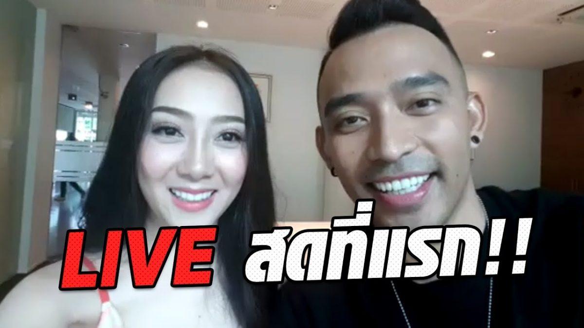 นุนี เปิดใจครั้งแรกกับ อ๊อฟลายพราง Live สด - เทคมีเอ้าท์ไทยแลนด์