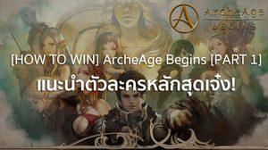 [HOW TO WIN] ArcheAge Begins [PART 1] ตัวละครหลักสุดเจ๋ง!