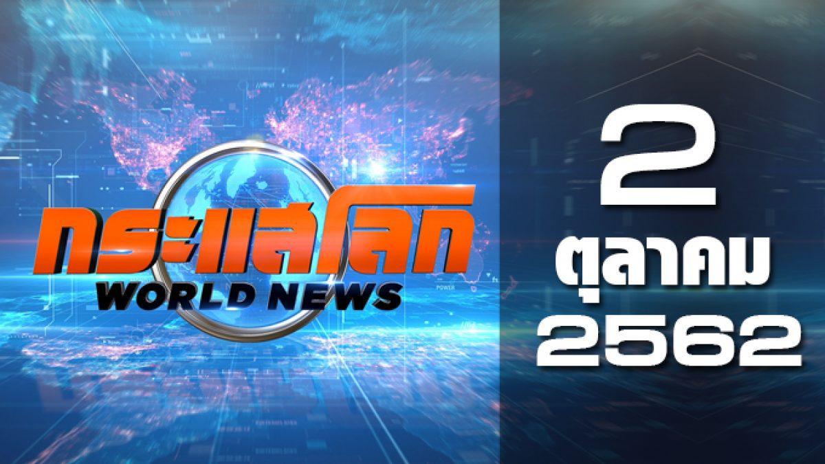 กระแสโลก World News 02-10-62