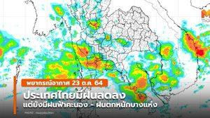 พยากรณ์อากาศ – 23 ต.ค. ไทยตอนบนฝนลดลง แต่ยังมีฝนตกหนักบางแห่ง