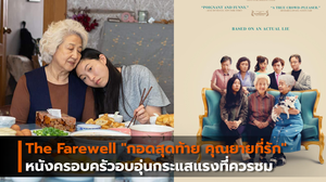 "The Farewell ""กอดสุดท้าย คุณยายที่รัก""  หนังครอบครัวอบอุ่นกระแสแรงที่ควรชม"