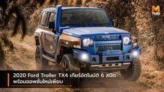 2020 Ford Troller TX4 นำเสนอเกียร์อัตโนมัติ 6 สปีด พร้อมออพชั่นใหม่เพียบ