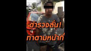 หนุ่มด่าตำรวจยับ หลังจะยกรถออก เพราะจอดขวางหน้าบ้านคนอื่น