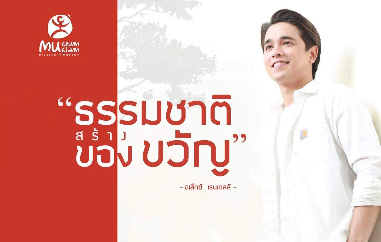 มิวเซียมสยาม ผุดโครงการขยะบทที่ 3 ยิ่งลดเท่ากับยิ่งให้ดึงไอดอล ชวนคนไทยแยกขยะให้ถูกวิธี เสริมแนวคิด 3R  เนื่องในสัปดาห์วันสิ่งแวดล้อมโลก