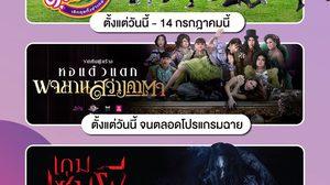 MAJOR GROUP – ขยายเวลาความสุข เพิ่มความสนุกกับภาพยนตร์ไทยสุดคุ้ม 50 บาท!
