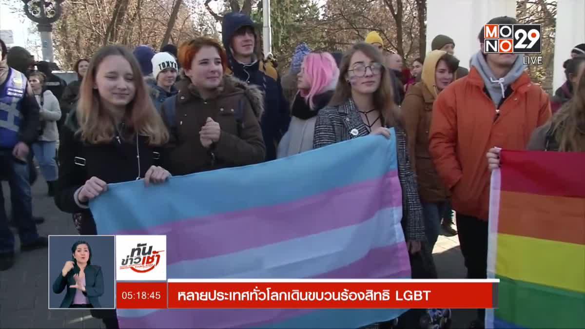 หลายประเทศทั่วโลกเดินขบวนร้องสิทธิ LGBT