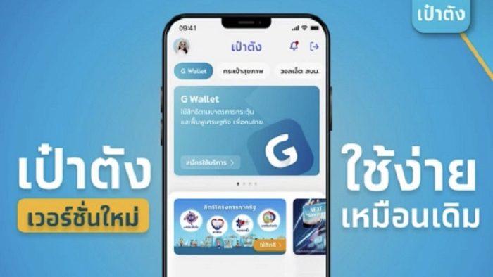 """""""กรุงไทย"""" แจงผู้ใช้แอปฯเป๋าตัง มีทางเลือกกรณียินยอมเปิดเผยข้อมูลส่วนบุคคล"""
