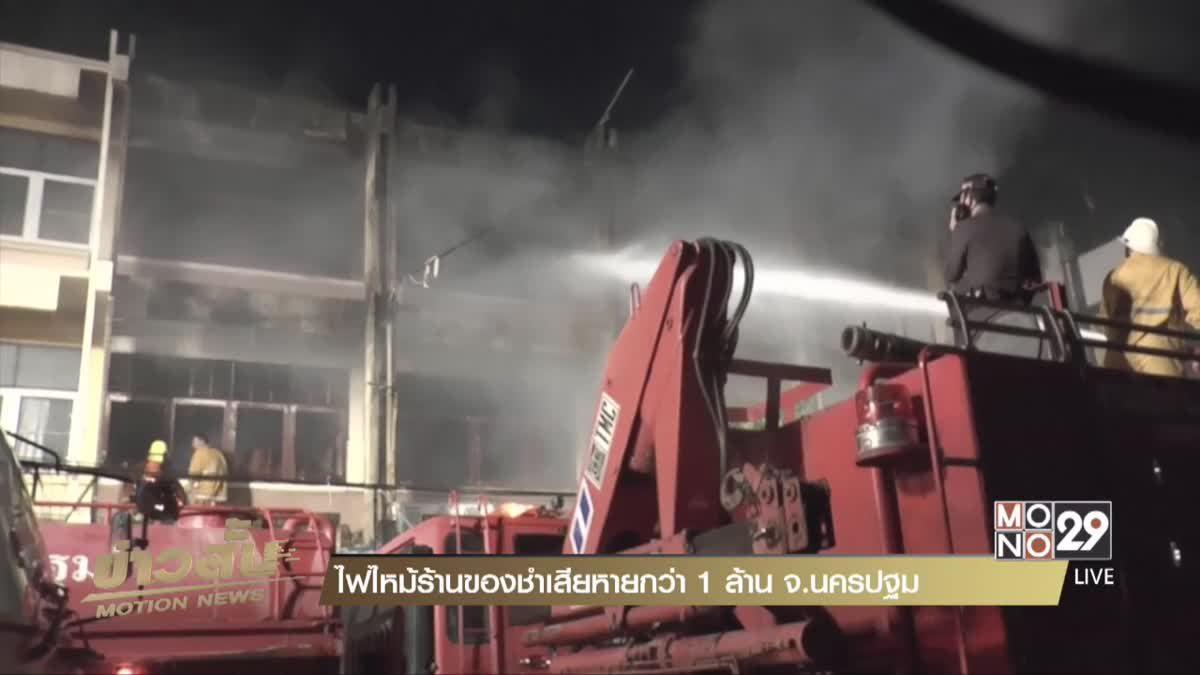 ไฟไหม้ร้านของชำเสียหายกว่า 1 ล้าน จ.นครปฐม