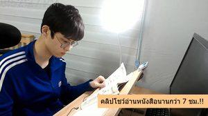 ยูทูปเบอร์หนุ่มเกาหลี อัพคลิป โชว์อ่านหนังสือนานกว่า 7 ชม.