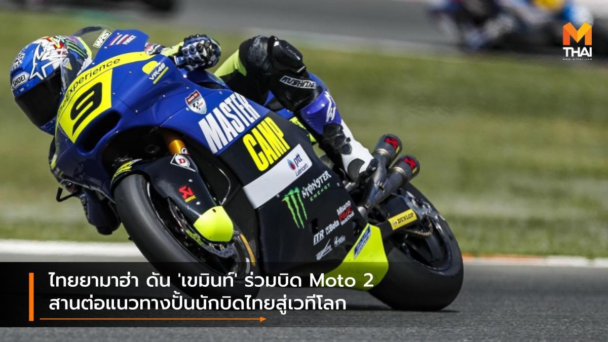 ไทยยามาฮ่า ดัน 'เขมินท์' ร่วมบิด Moto 2 สานต่อแนวทางปั้นนักบิดไทยสู่เวทีโลก