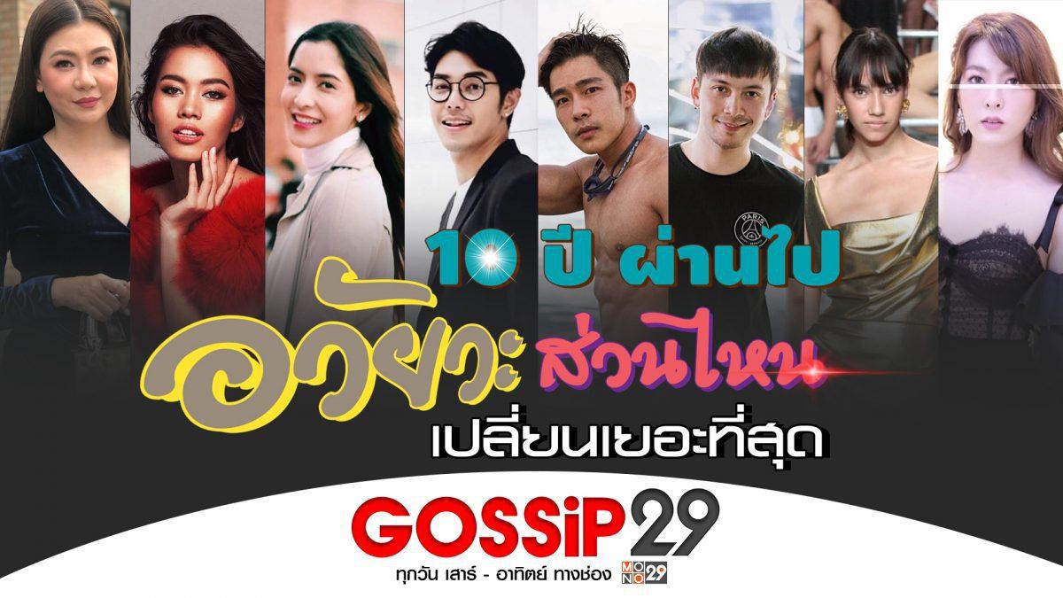 Gossip29 Ep66 10 ปี ผ่านไป อวัยวะส่วนไหน เปลี่ยนเยอะที่สุด