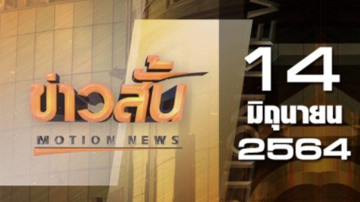 ข่าวสั้น Motion News Break 3 14-06-64