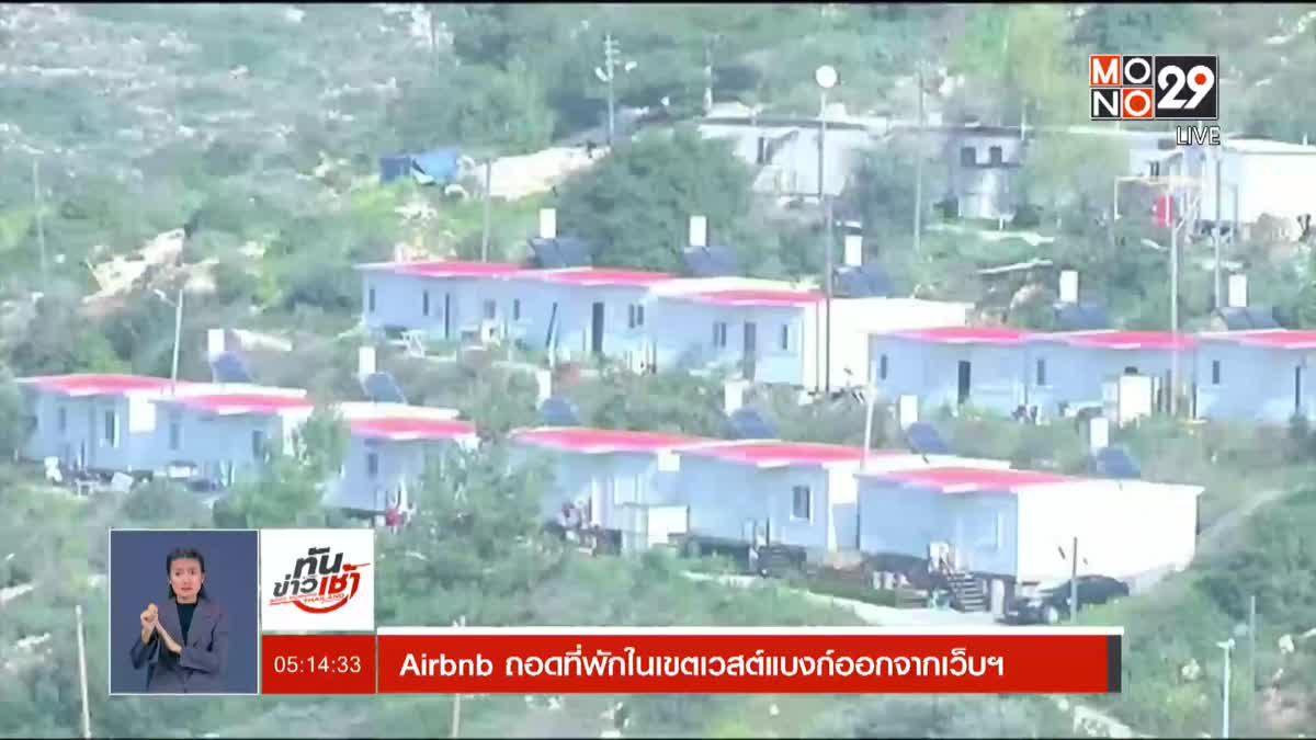Airbnb ถอดที่พักในเขตเวสต์แบงก์ออกจากเว็บฯ