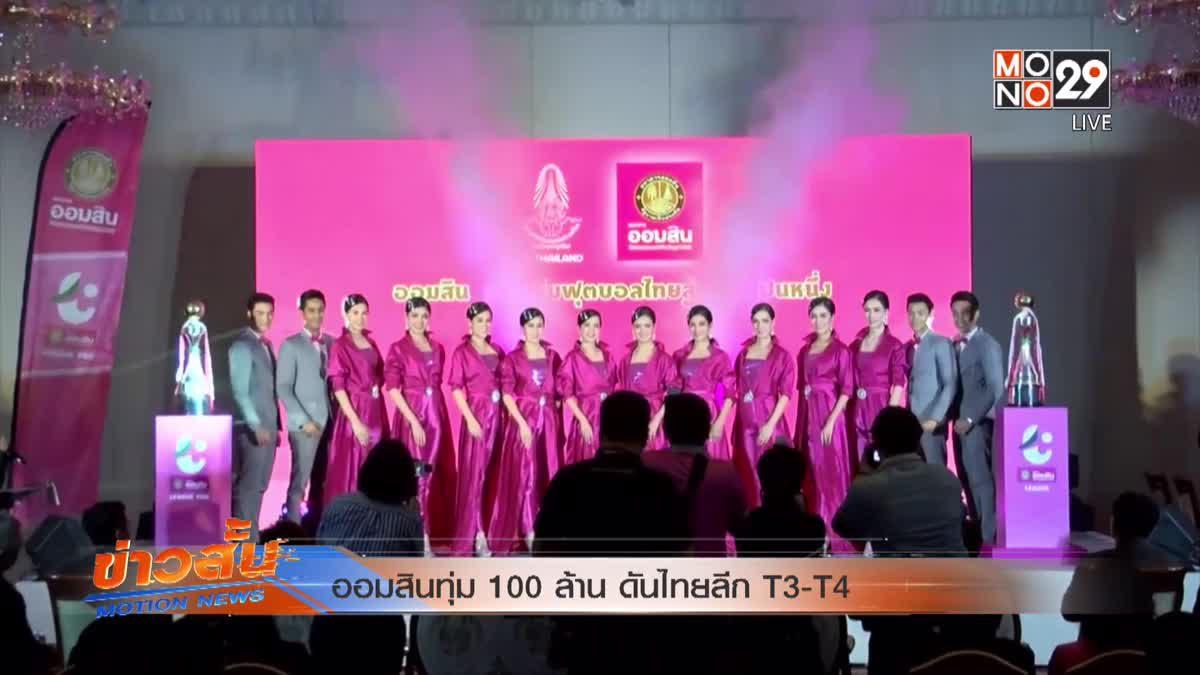 ออมสินทุ่ม 100 ล้าน ดันไทยลีก T3-T4