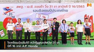 โรงเรียนบ้านริมใต้ คว้าทีมชนะเลิศวิ่ง 31 ขา ปีที่ 16 จาก A.P. Honda