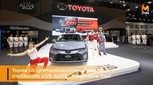 Toyota เปิดบูธพร้อมนำเสนอรถยนต์รุ่นใหม่ ภายใต้แนวคิด LIVE ALIVE… Progressive Cool