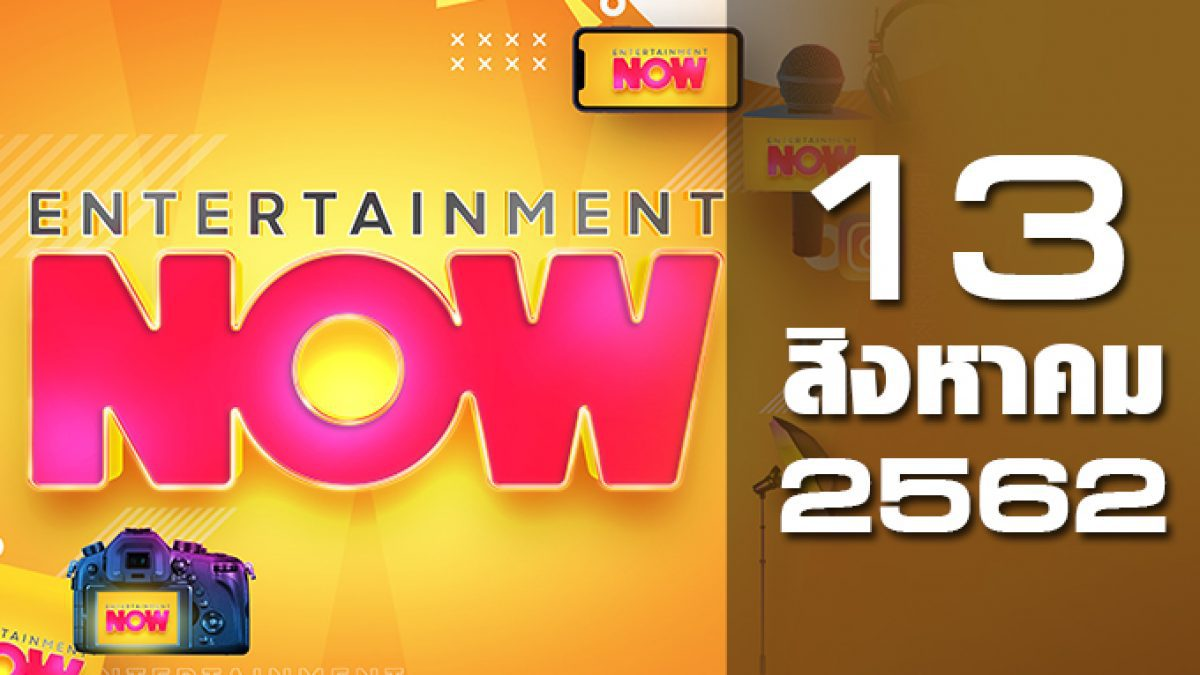 Entertainment Now Break 1 13-08-62
