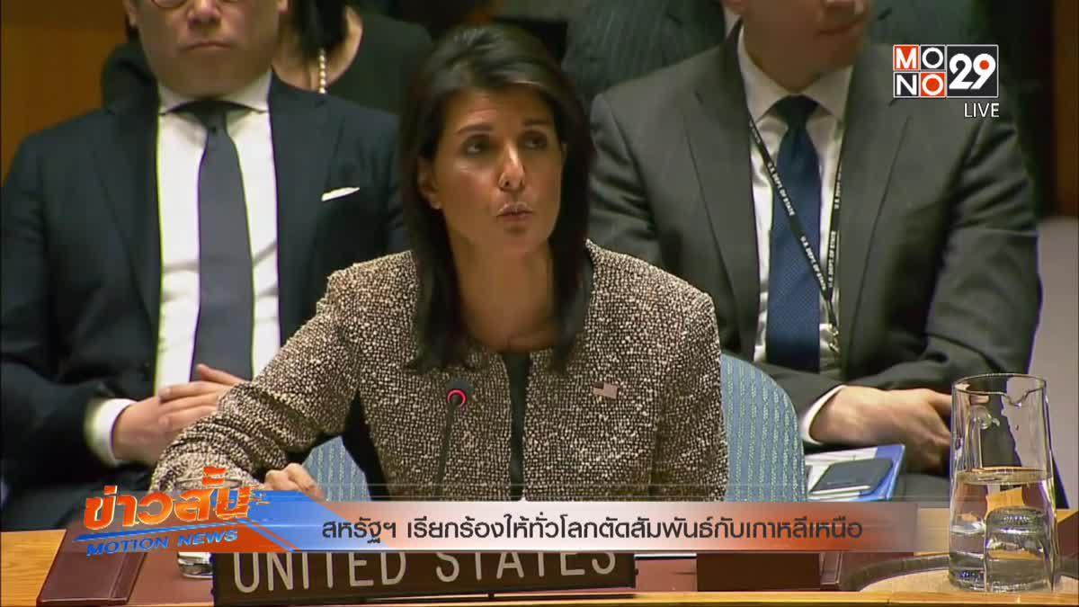 สหรัฐฯ เรียกร้องให้ทั่วโลกตัดสัมพันธ์กับเกาหลีเหนือ