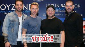 สื่อใหญ่มั่วข่าว ขโมยบุกห้องแต่งตัว BOYZONE ที่เมืองไทย!!