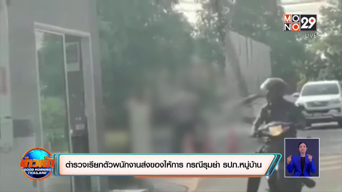 ตำรวจเรียกตัวพนักงานส่งของให้การ กรณีรุมยำ รปภ.หมู่บ้าน