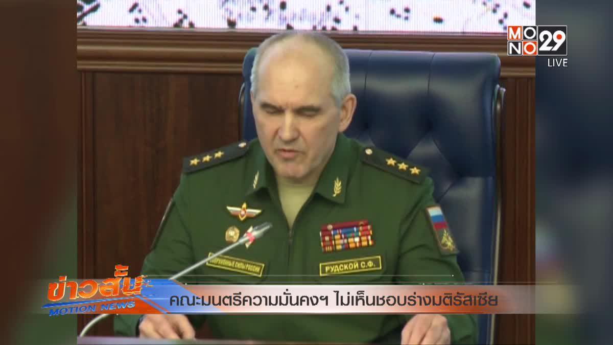คณะมนตรีความมั่นคงฯ ไม่เห็นชอบร่างมติรัสเซีย