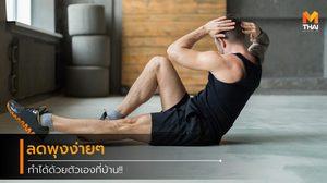 5 ท่า ออกกำลังกาย ลดพุง ทำได้ง่ายนิดเดียว ซิกแพ็คขึ้นจนสาวๆ ต้องกรี๊ด