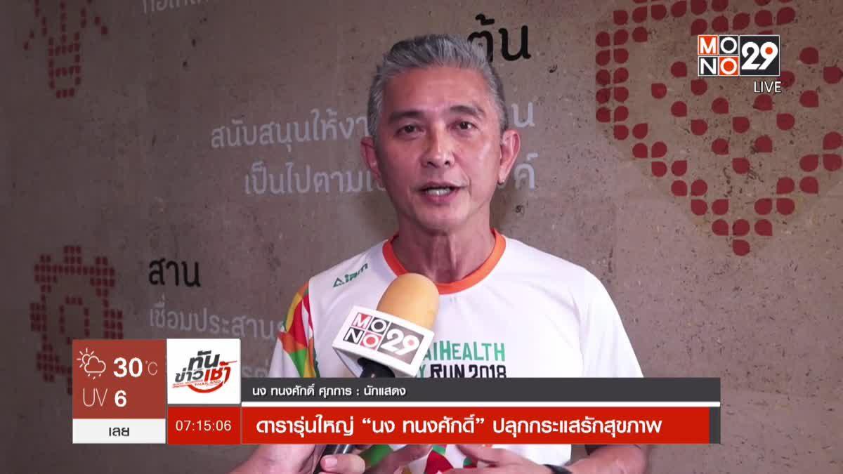 """ดารารุ่นใหญ่ """"นง ทนงศักดิ์"""" ปลุกกระแสรักสุขภาพ ชวนร่วมงาน Thai Health Day Run 2018"""