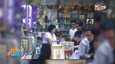 บุกจับเจ้าของร้านขายเหรียญที่ระลึก ร.9 ปลอม ย่านท่าพระจันทร์