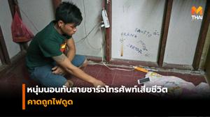 ชายสัญชาติลาว นอนทับสายชาร์จโทรศัพท์มือถือเสียชีวิต คาดถูกไฟดูด