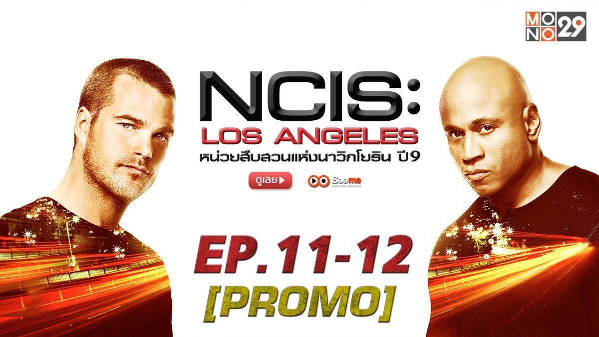 NCIS : Los Angeles หน่วยสืบสวนแห่งนาวิกโยธิน ปี 9 EP.11-12 [PROMO]