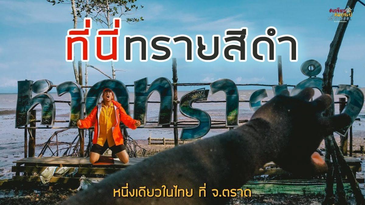 หาดทรายดำ แห่งแรกแห่งเดียวในประเทศไทย ที่ จ.ตราด