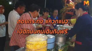 """แห่งเดียวในเมืองไทย! ปิดหมู่บ้าน เปิดเป็น """"ถนนอิ่มบุญ"""" คนเดินกินฟรี"""
