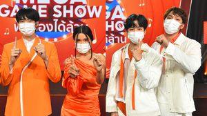 หยิ่น-วอร์-แกงส้ม-เปา นำทัพความสนุกในรายการ Shopee 10.10 Mega Game Show ฟังร้องได้ล้าน