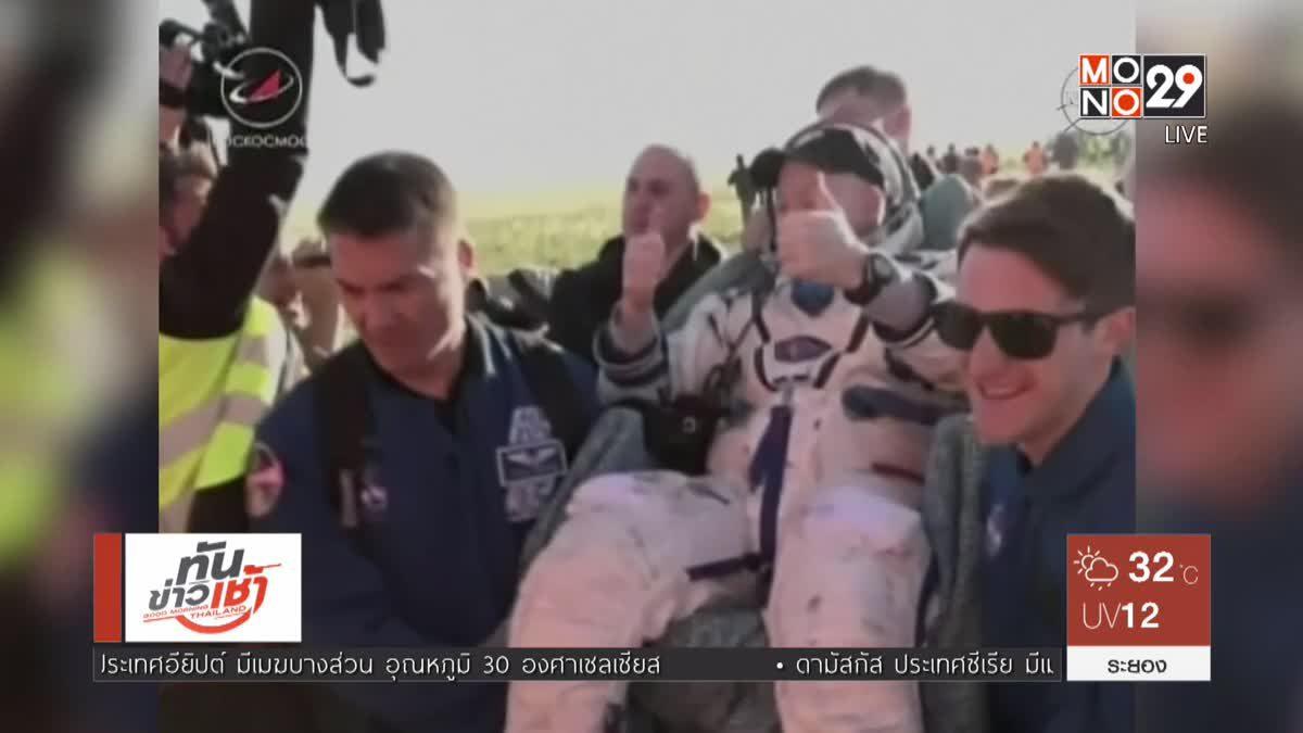 นักบินอวกาศ 3 นาย เดินทางถึงโลกอย่างปลอดภัย