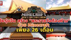 """วัยรุ่นจีนเนรมิต """"พระราชวังต้องห้าม"""" ในเกม Minecraft ได้อย่างสุดยอด!"""