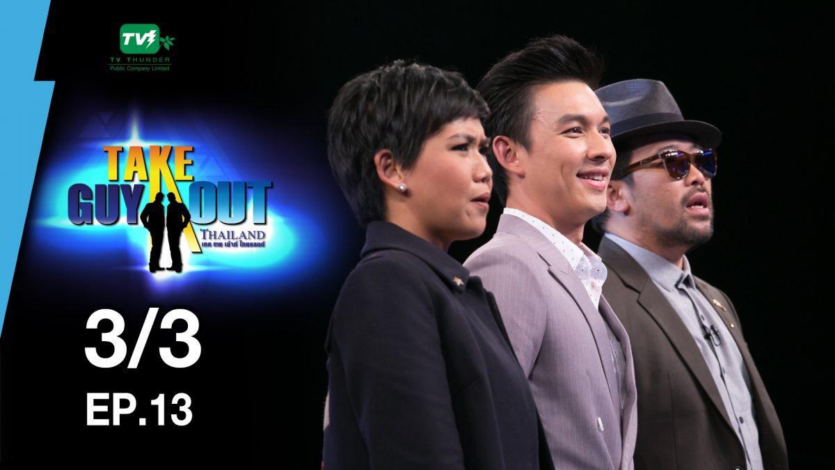 แมกซ์ นันทวัฒน์ | Take Guy Out Thailand S2 - EP.13 - 3/3 (17 มิ.ย.60)