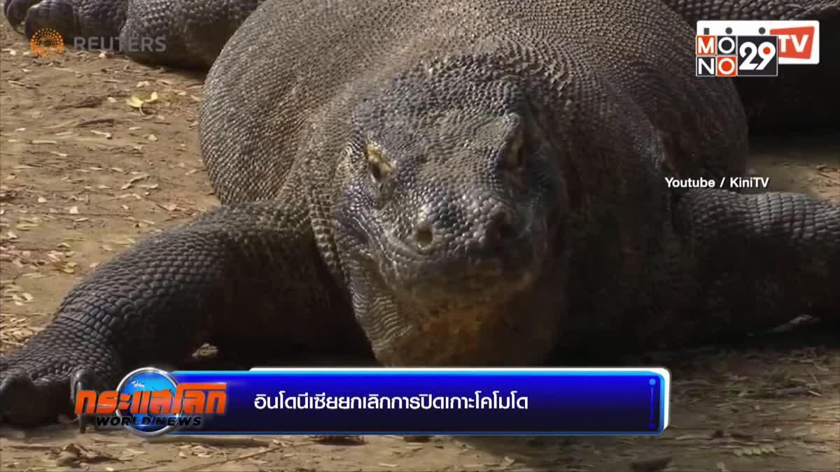 อินโดนีเซียยกเลิกการปิดเกาะโคโมโด