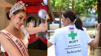 แกะข้อความรอบ Head To Head เกรซ นรินทร ตัวแทนไทยบนเวที มิสเวิลด์ 2019