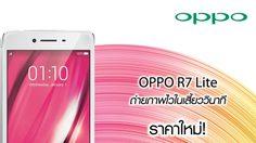 ออปโป้ ปรับลดราคา Oppo R7 Lite  ต่ำหมื่น!