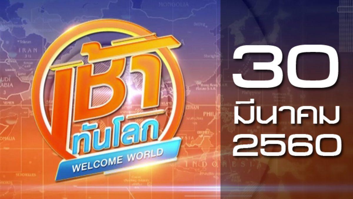 เช้าทันโลก Welcome World 30-03-60