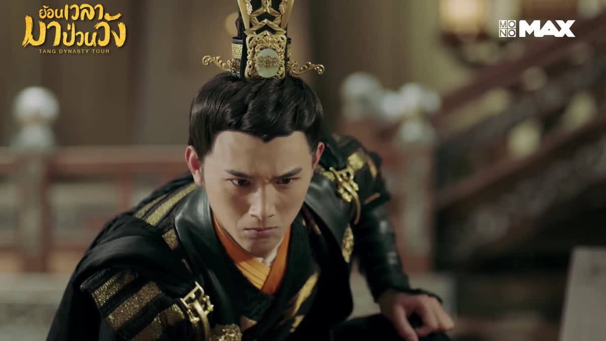 Tang Dynasty Tour ย้อนเวลามาป่วนวัง | การต่อสู้ของฮ่องเต้และองค์รัชทายาท