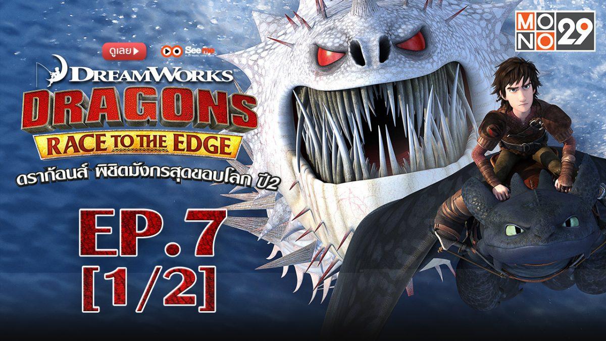 Dragons: Race to the Edge ดราก้อนส์ พิชิตมังกรสุดขอบโลก ปี 2 EP.7 [1/2]