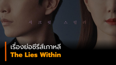 เรื่องย่อซีรีส์เกาหลี The Lies Within