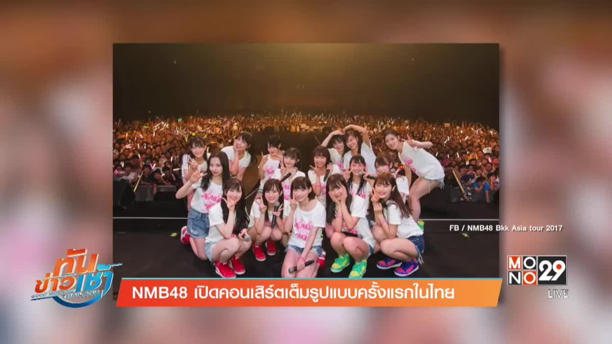 NMB48 เปิดคอนเสิร์ตเต็มรูปแบบครั้งแรกในไทย
