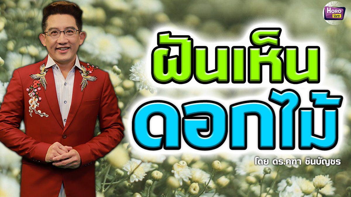 ทำนายฝัน ฝันเห็นดอกไม้ l ดร.คฑา ชินบัญชร