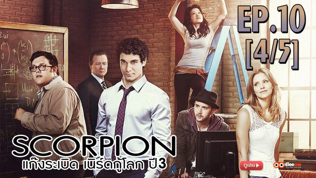 Scorpion แก๊งระเบิด เนิร์ดกู้โลก ปี 3 EP.10 [4/5]