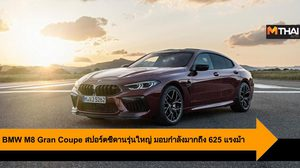 BMW M8 Gran Coupe สปอร์ตซีดานรุ่นใหญ่ที่มอบกำลังมากถึง 625 แรงม้า
