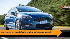 Ford Fiesta ST แฮทช์แบ็ค ตัวเเรงหน้าตาดุดันจ่อลงตลาดออสซี่